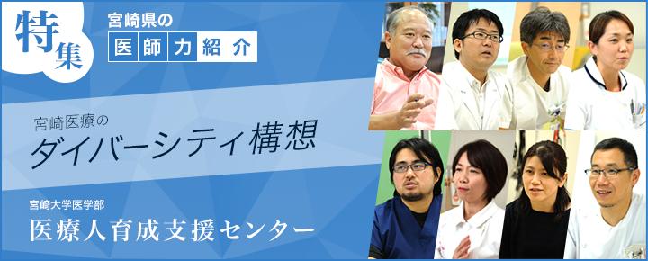 宮崎大学医学部医療人育成支援センター | 宮崎県地域医療支援機構