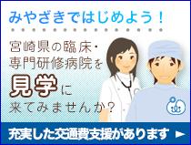 みやざきではじめよう!宮崎県の臨床研修病院を見学に来てみませんか?充実した交通費支援があります。