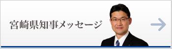 宮崎県知事メッセージ