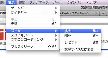 モジラ ファイアーフォックス(Mozilla Firefox)の場合