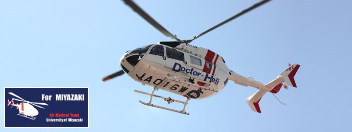 飛び立つドクターヘリ