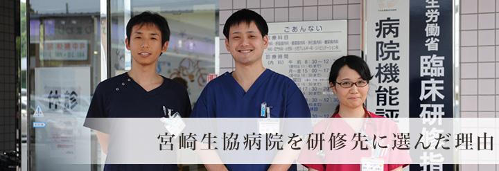 宮崎生協病院を研修先に選んだ理由