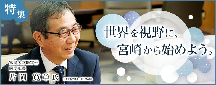片岡 寛章氏