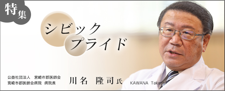 川名 隆司 氏