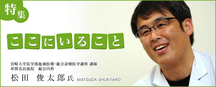 松田 俊太郎氏
