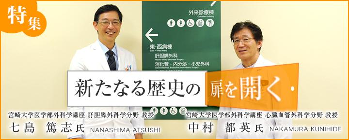 宮崎大学医学部外科学講座