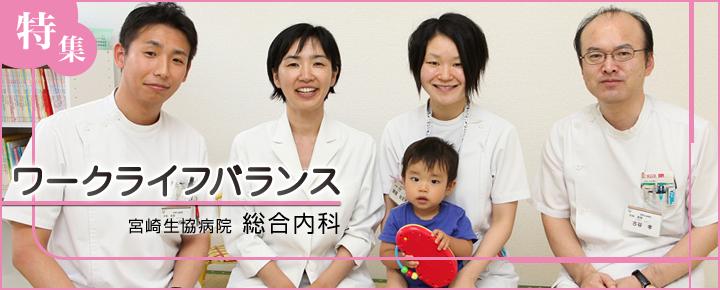 宮崎生協病院 総合内科