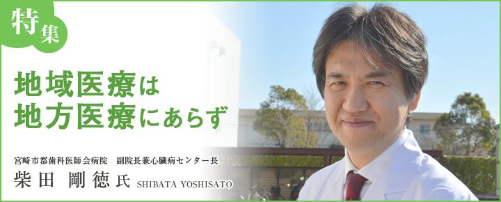 柴田 剛徳 氏