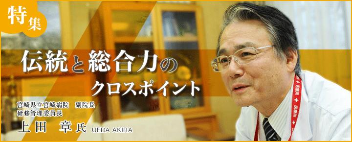 上田 章氏