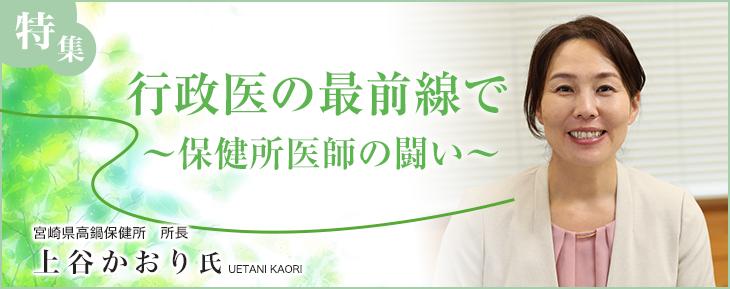 上谷 かおり 氏
