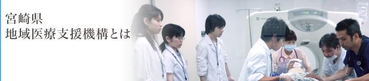 宮崎県地域医療支援機構とは