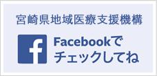 宮崎県地域医療支援機構facebook