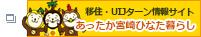 宮崎県移住情報サイト