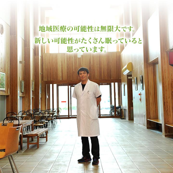 地域医療の可能性は無限大です。新しい可能性がたくさん眠っていると思っています。