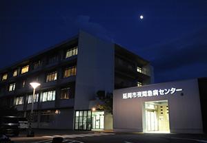 延岡市夜間急病センター外観
